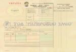 Путевые листы груз. автом. в межд. сообщ. ф.№1