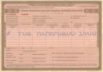 Товарно-транспортная накладная  НАФТА ф.№1-ТТН
