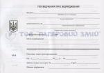 Командировочное удостоверение