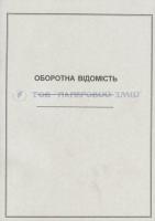 Книга учета оборотных ведомостей