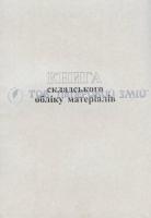 Книга складского учета материалов