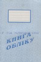Книга учета линейка