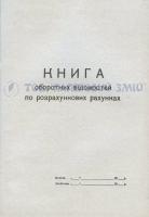 Книга учета оборотных ведомостей по Р/С