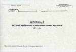 Журнал регистрации приходных и расходных кассовых документов