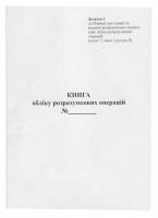 НОВАЯ Книга учета расчетных операций (Дополнение.№1) со средством контроля 80 страниц